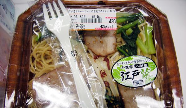 江戸菜とチャーシューの和風スパゲティ