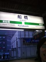 明け方の船橋駅ホーム
