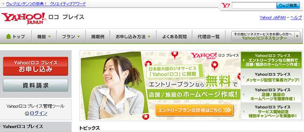 Yahoo!ロコ プレイス