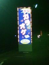 カラオケBanBan(バンバン)八街�店の看板