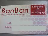 カラオケBanBan(バンバン)八街�店の会員証