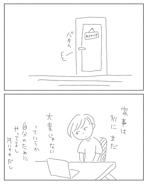 IMG_2142-min