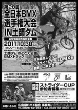第28回BMX大会チラシ