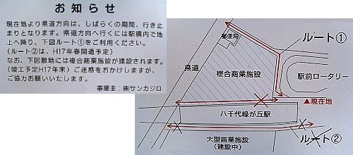 9.3-kensetu1.jpg