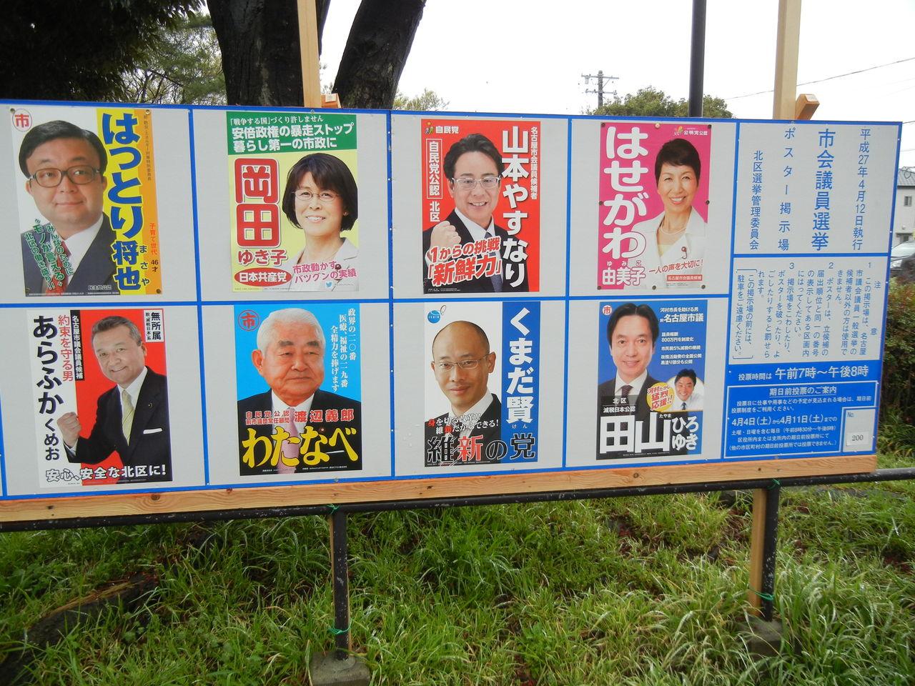 夢道場」:統一地方選挙