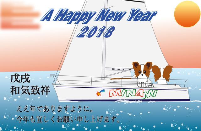 年賀2018ミナミ ブログ