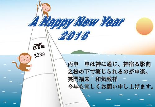 年賀状 ブログFB2016