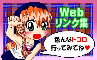 ブログリンク集用イラスト2015-07