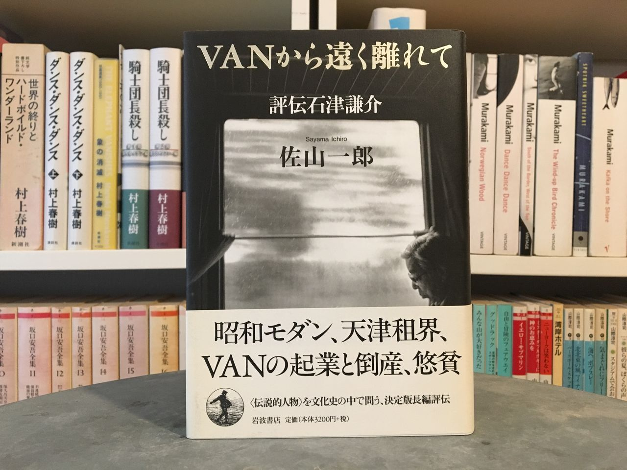 5_VANを遠く離れて