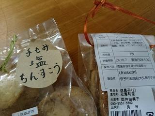 Urusumi (5)