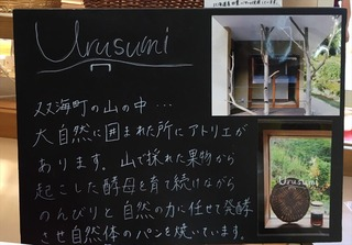 Urusumi (2)
