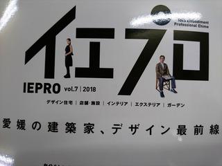 ie pro 愛媛002
