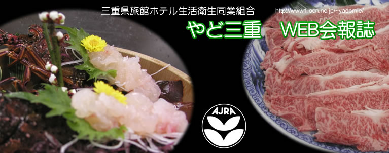 三重県旅館ホテル生活衛生同業組合WEB会報誌「やど三重」