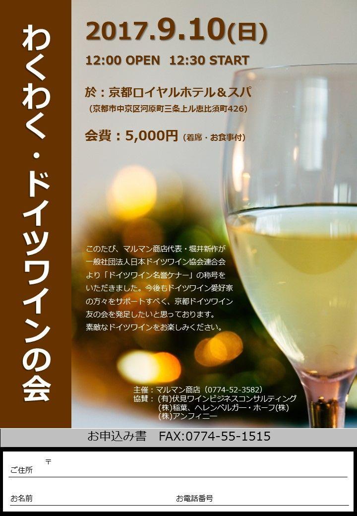 ドイツワインの会・ロルイヤルホテル