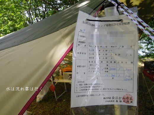 numazawa14727.jpg