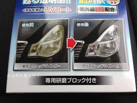 headlightclear141105.jpg