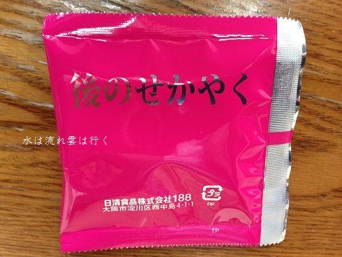 mensyoku03.jpg
