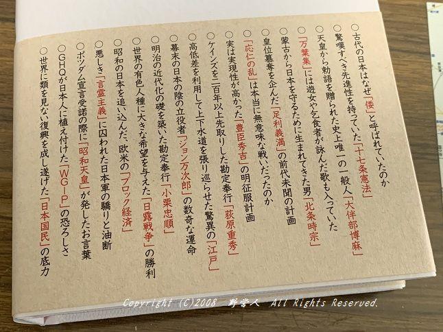 hyakuta190303