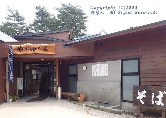 fuji_camp17623