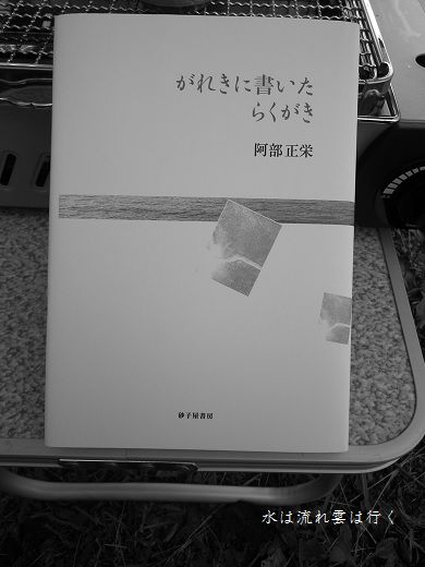 numazawa147231.jpg