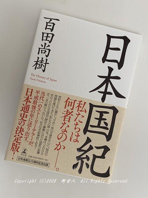 hyakuta190301