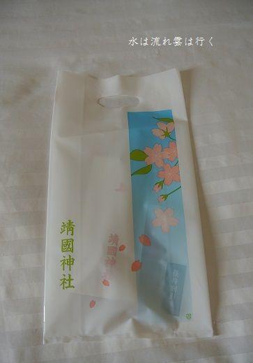 yasukuni1492312.jpg