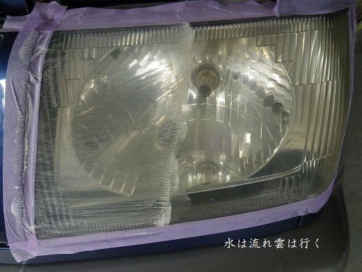headlightclear141109.jpg