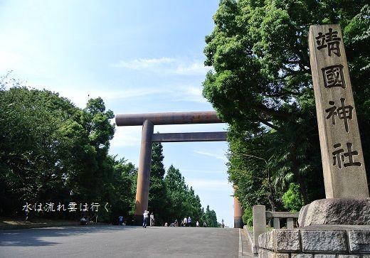 yasukuni1492301.jpg