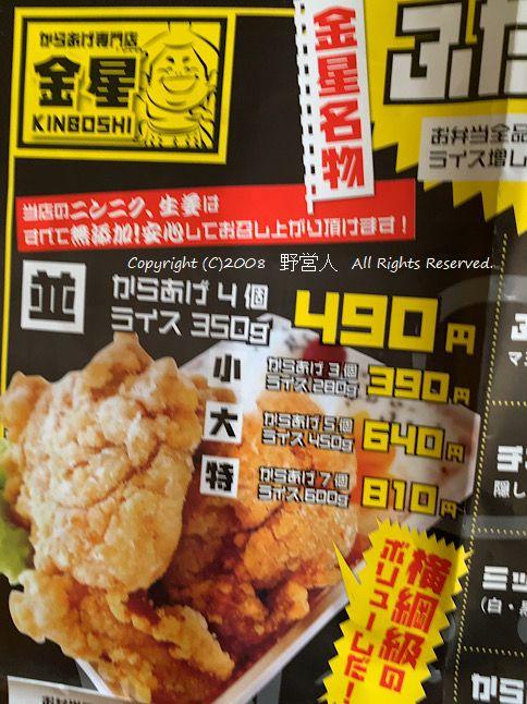kinboshi20292