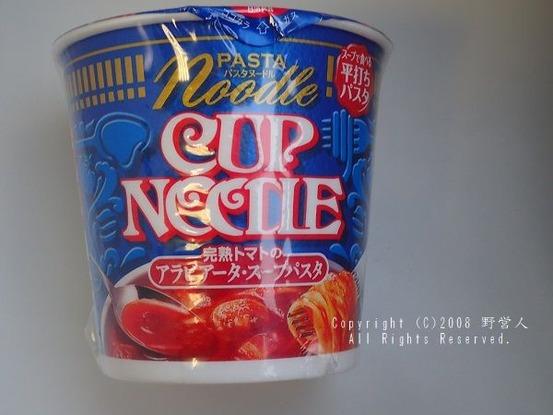 cupnoodle171102