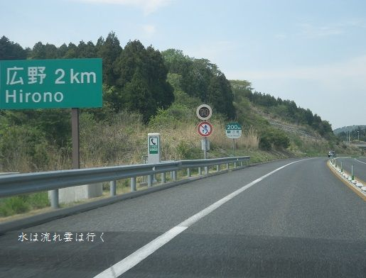 14541hirono.jpg