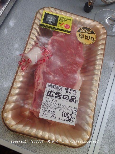 wasezawa18641