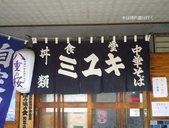 miyuki15051801.jpg