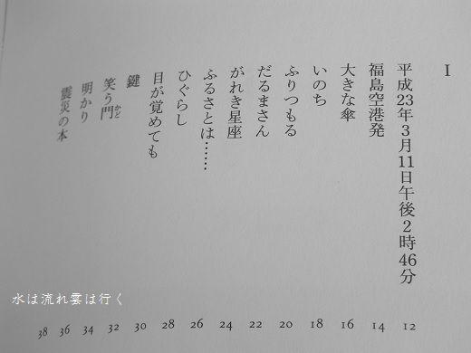 numazawa147241.jpg