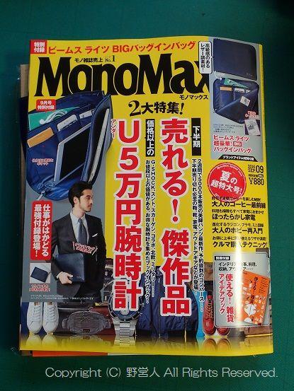 monomax16901