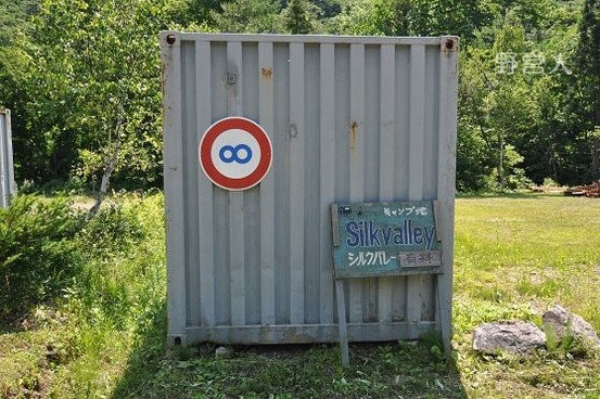 silkvalley16626
