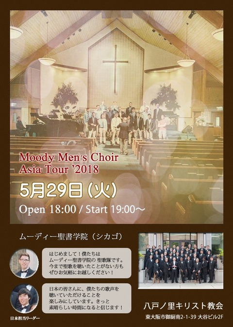 Moody_Mens_Choir_2018