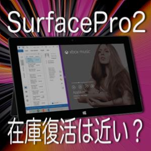 surfacepro2のヘッダ
