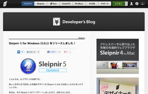 sleipnirブログ