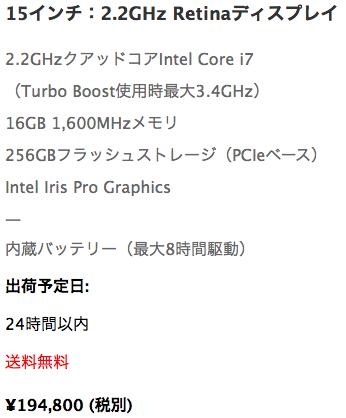 macbookproretina15値段