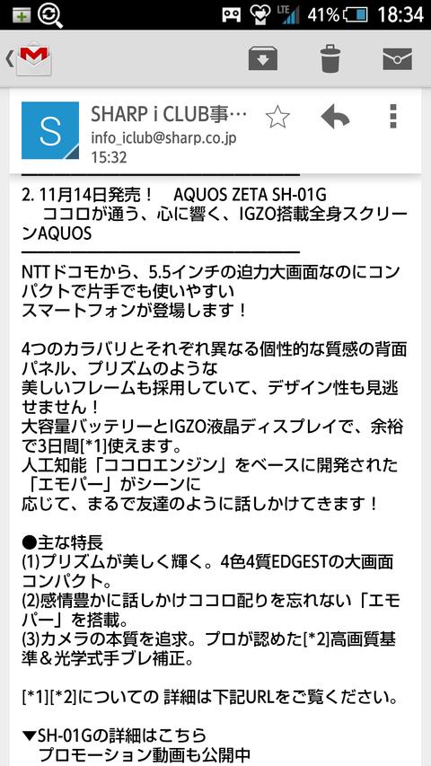 sh-01gの発売日メール
