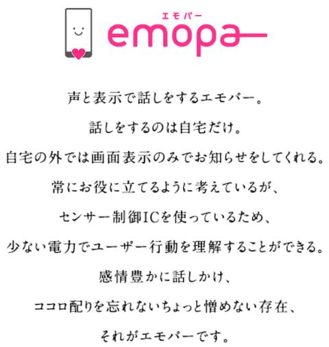 エモパーとは