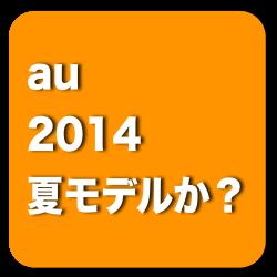 au2014