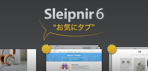 sleipnir6アイキャッチ