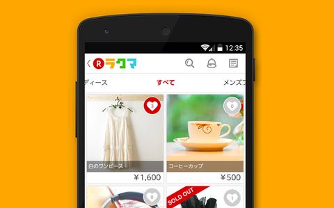 楽天からフリマアプリ「ラクマ」が登場! : 2chデジタル速報