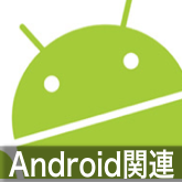 android関連