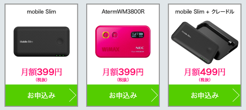 WiMAX究極割の端末