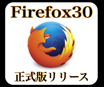 forefox30ロゴ