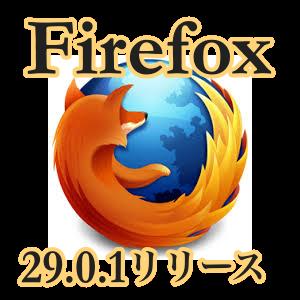 firefoxアイコン