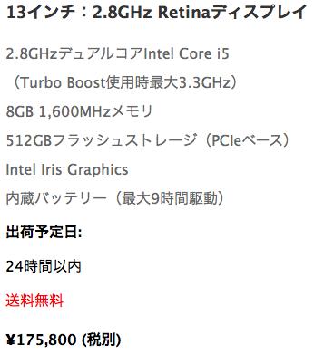 macbookproretina13松値段